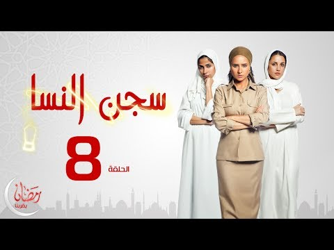مسلسل سجن النسا - الحلقة الثامنة ( 8 )