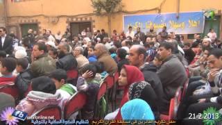 حفل مسابقة القرآن الكريم - تنظيم الدعوة السلفية