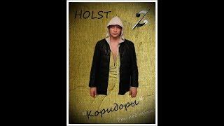 Holst Sib Коридоры: Художник
