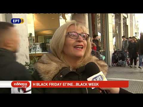 H Black Friday έγινε… Black Week | 21/11/2018 | ΕΡΤ