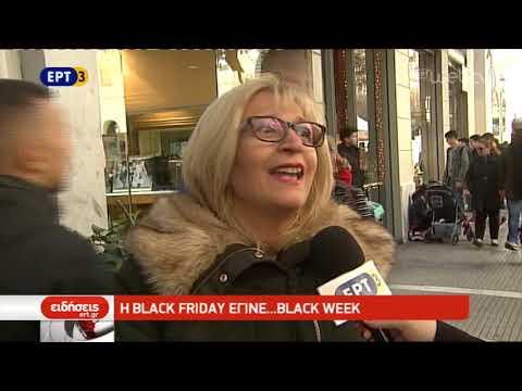 H Black Friday έγινε… Black Week | 21/11/2018 | ΕΡΤ