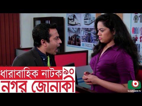 Bangla funny Natok | Nagar Jonaki | EP - 90 | Raisul Islam Asad, Intekhab Dinar, Jenny