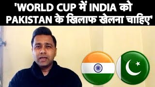Aakash Chopra says India should play Pakistan in World Cup 2019| Sports Tak