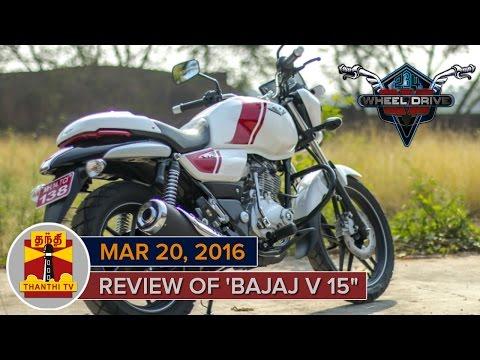 234-Wheels-Drive-On--Review-of-Bajaj-V-15--Thanthi-TV
