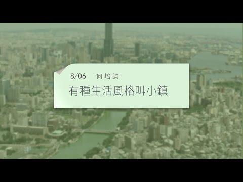 2016城市講堂08/06何培鈞/有種生活風格叫小鎮