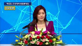 제13회 전국대학생토론대회 결승
