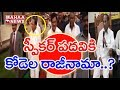 Kodela Siva Prasad Going To Resign for Speaker Post ? | AP Assembly Latest