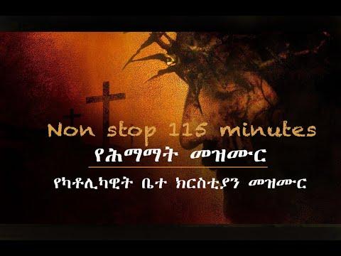 Mezmur የሕማማት መዝሙር non stop 115 minutes