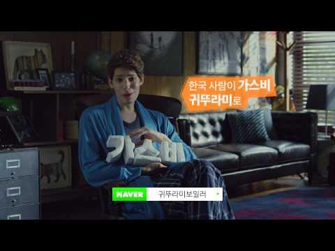 2014 귀뚜라미보일러CF 김광규편