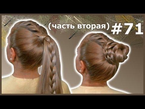 красивые прически с косами на длинные волосы видео уроки