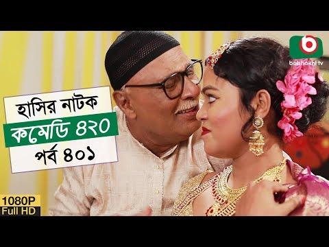 হাসির নতুন নাটক - কমেডি ৪২০   Natok Comedy 420 EP 401   AKM Hasan, Moushumi Hamid - Serial Drama