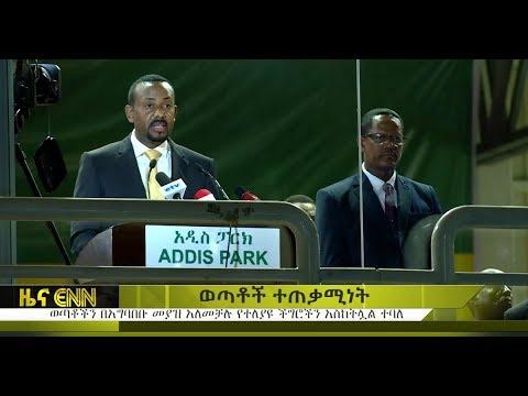 Ethiopia: ወጣቶችን በአግባቡ መያዝ አለመቻሉ ችግሮችን አስከትሏል - ጠ/ሚ አብይ - ENN News