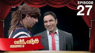Shabake Khanda - S3 - Episode 27
