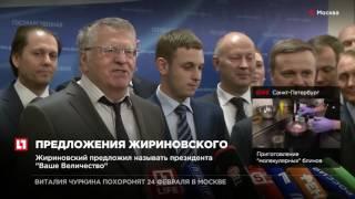 Владимир Жириновский предложил называть президента Ваше Величество