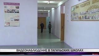 Видеонаблюдение в тагильских школах