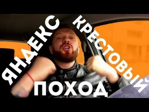 На Яндекс такси объявлен крестовый поход! Что брать: словарь или палицу?!