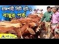 Download Lagu Krishi-160,কৃষি চিত্র, রাজশাহী সিটি হাটের বাছুর গরু দেখুন । See the cattle calf in Rajshahi City Hat Mp3 Free