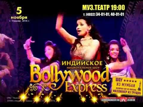 Индийское шоу \