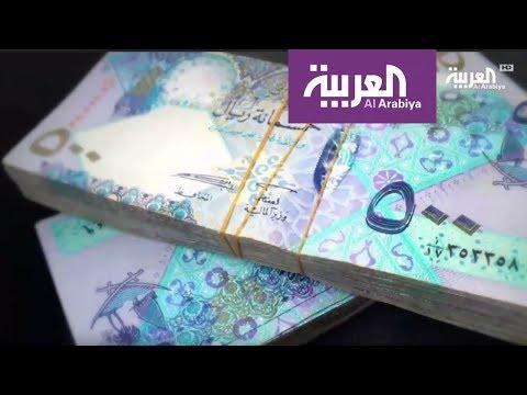العرب اليوم - شاهد: الدوحة ماضية في استثماراتها رغم شكواها من آثار المقاطعة