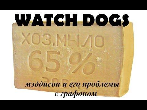 как я ох**л от графики в watch dogs (дрова обновленные, есличо)