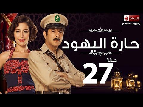 """مسلسل """"حارة اليهود"""" : الحلقة 27"""