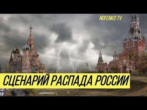 """""""Украина заберёт Кубань, а Китай - Сибирь"""": России предрекли распад"""