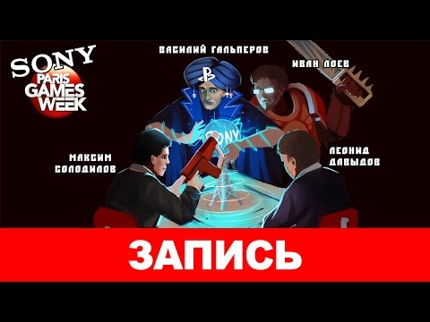 Пресс-конференция Sony на Paris Games Week [запись]