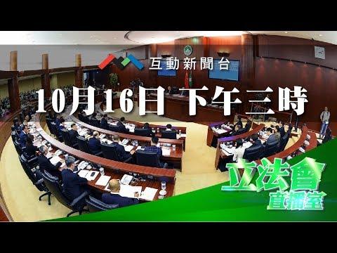 直播立法會全體會議  20171016