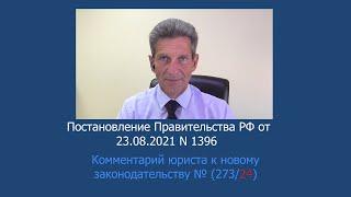 Постановление Правительства РФ от 23.08.2021 N 1396