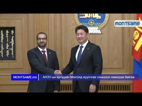 АНЭУ-ын иргэдийн Монголд жуулчлах сонирхол нэмэгдэж байгаа