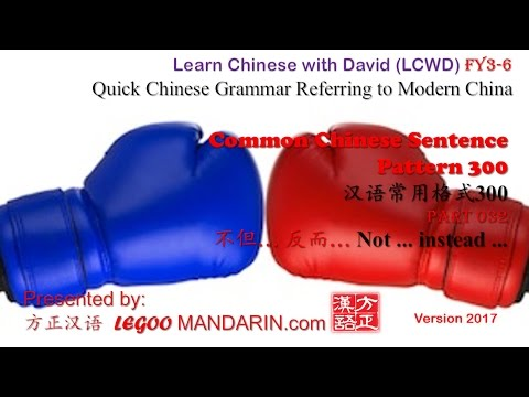 Common Chinese Sentence Pattern 032 不但… 反而… Not ... instead...