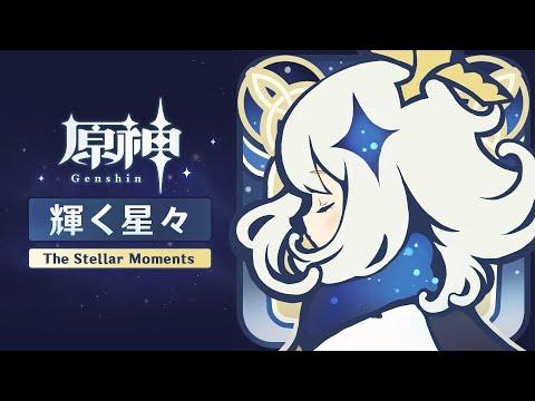 【原神】「輝く星々 The Stellar Moments」 видео