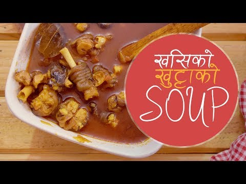 (खसीको खुट्टाको सुप | Mutton Leg Soup | Nepali Recipe - Duration: 4 minutes, 4 seconds.)