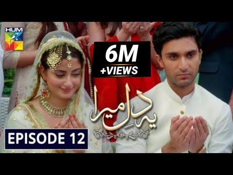 Ye Dil Mera   Episode 12   Ahad Raza Mir & Sajal Aly   HUM TV Dramas