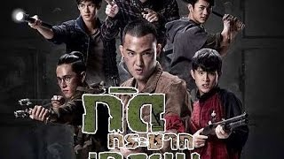 Nonton                                               Zombie Fighters Official Thai Trailer Film Subtitle Indonesia Streaming Movie Download