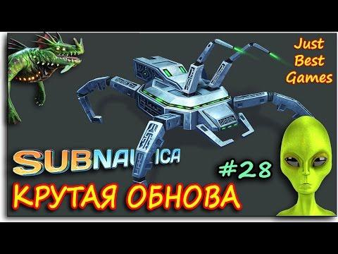 Subnautica - ОБНОВЛЕНИЕ - ЛАВОВЫЙ ЗАМОК ОТКРЫТ - ДРОНЫ (видео)