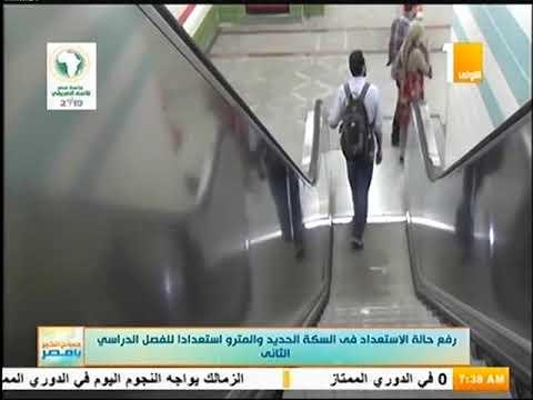القناة الأولى برنامج صباح الخير يا مصر .. وزير النقل رفع حالة الإستعداد في السكة الحديد ومترو الأنفاق إستعداداً للفصل الدراسي الثاني .
