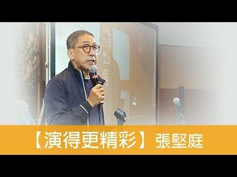電台見證 張堅庭 (演得更精彩) (06/24/2018 多倫多播放)