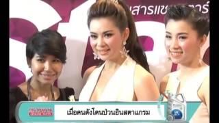 EFM On TV 5 February 2014 - Thai Talk Show