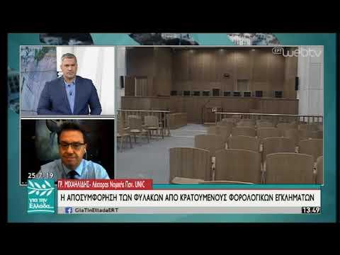 O Γ. Μιχαηλίδης- λέκτορας Νομικής UNIC στον Σπ. Χαριτάτο | 25/07/2019 | ΕΡΤ