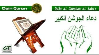 دعاء الجوشن الكبير - بصوت حسين غريب