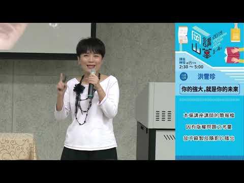 20190112高雄市立圖書館岡山講堂— 洪雪珍「你的強大,就是你的未來」—影音紀錄