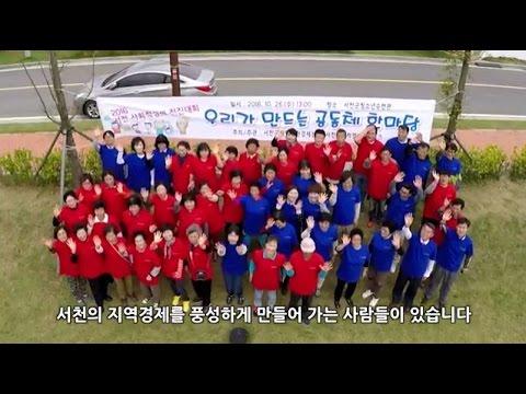 서천군 사회적경제 홍보동영상