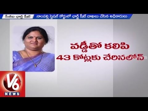 CBI files chargesheet against Araku MP Geetha in Nampally Court
