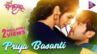 image of Priya Basanti Video Song HD | Just Mohabbat | Odia Movie 2017 | Akash & Archita