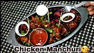 ಭಾನುವಾರದ ರುಚಿಕರ ಚಿಕನ್ ಮಂಚೂರಿ ಇವತ್ತೇ ಸವಿಯಿರಿ  Chicken manchuri  Rani Swayam Kalike 