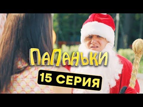 Папаньки - 15 серия - 1 сезон   Комедия - Сериал 2018   ЮМОР ICTV