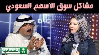 مشاكل سوق الاسهم السعودي