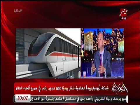 قناة MBC مصر1 برنامج الحكاية .. الرئيس السيسي يجتمع برئيس الوزراء ووزيري النقل والإسكان ورئيس شركة بومباردييه العالمية حول مشروع مونوريل العاصمة الإدارية