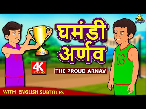 घमंडी अर्णव - Hindi Kahaniya for Kids | Stories for Kids | Moral Stories | Koo Koo TV Hindi